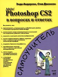Adobe Photoshop CS2 в вопросах и ответах