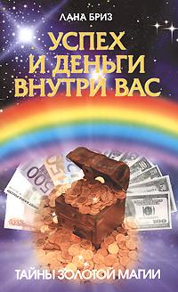 Успех и деньги внутри вас ( 978-5-17-050136-6, 978-5-9725-1106-8 )