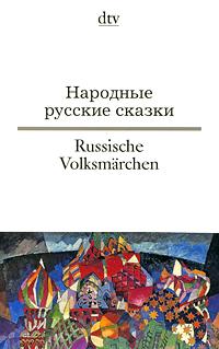 Народные русские сказки / Russische Volksmarchen