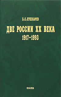 Две России ХХ века 1917-1993