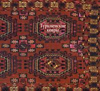 Государственный Русский музей. Альманах, №3, 2001. Туркменские ковры