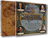 Великие первооткрыватели (подарочное издание + CD-ROM)