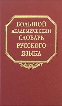 Большой академический словарь русского языка. Том 8. Каюта-Кюрины