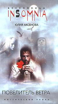 Юлия Аксенова Повелитель ветра
