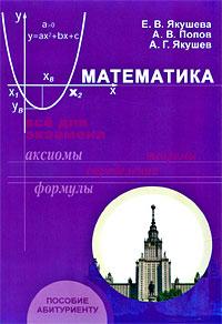 Математика. Все для экзамена12296407Книга содержит теоретический материал, соответствующий курсу общеобразовательной средней школы и программе для поступающих в вузы. Приведены формулировки аксиом и определений; сформулированы и снабжены доказательствами теоремы, признаки, свойства и формулы. Пособие предназначено для старшеклассников, готовящихся к выпускным или вступительным экзаменам, а также для лиц, занимающихся самостоятельно.