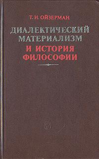 Диалектический материализм и история философии