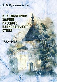 В. Н. Максимов. Зодчий русского национального стиля. 1882-1942