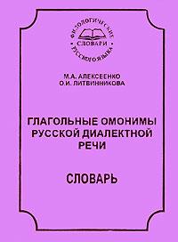 Глагольные омонимы русской диалектной речи. Словарь