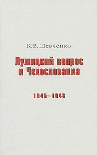 Лужицкий вопрос и Чехословакия. 1945-1948