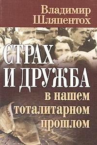Страх и дружба в нашем тоталитарном прошлом