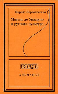 Мигель де Унамуно и русская культура