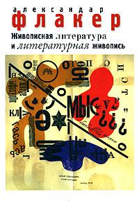 Живописная литература и литературная живопись