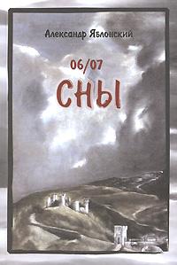 06/07. Сны