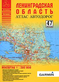 Ленинградская область. Атлас автодорог куплю дачу в ленинградской области на авито