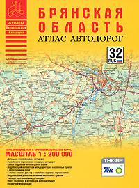 Брянская область. Атлас автодорог