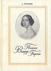 Полина Виардо-Гарсиа