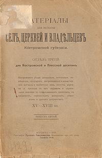 Материалы для истории сел, церквей и владельцев Костромской губернии