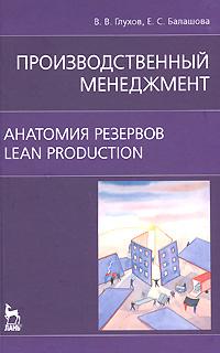 Производственный менеджмент. Анатомия резервов. Lean production