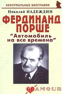 Фердинанд Порше.