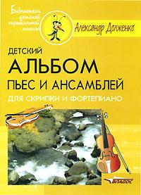 Детский альбом пьес и ансамблей для скрипки и фортепиано