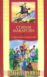 София Макарова. Собрание сочинений. Том 8. Рассказ монет