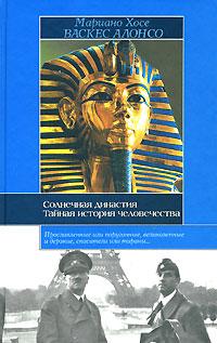 Солнечная династия (от Эхнатона до Гитлера). Тайная история человечества ( 978-5-8071-0270-6 )