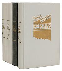 Эрих Мария Ремарк. Избранные произведения (комплект из 4 книг)