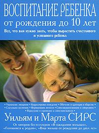 Воспитание ребенка от рождения до 10 лет. Марта Сирс, Уильям Сирс