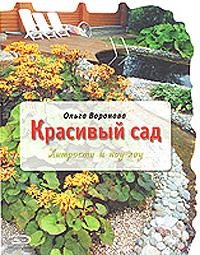 Красивый сад. Хитрости и ноу-хау ( 978-5-699-27877-0 )