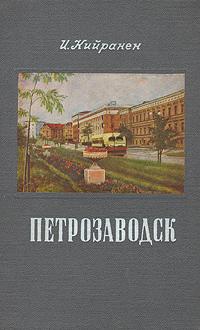 И. Кийранен Петрозаводск