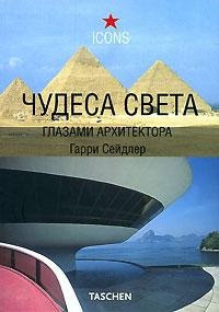 Чудеса света глазами архитектора ( 978-5-17-047110-2, 978-5-271-18234-1, 978-3-8228-3874-7 )