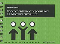 Собеседование с персоналом. 14 базовых ситуаций