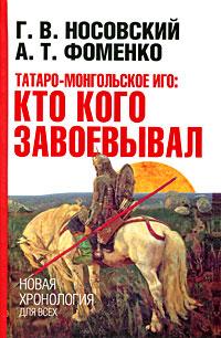 Татаро-монгольское иго. Кто кого завоевывал ( 978-5-17-048475-1, 978-5-271-19860-1 )