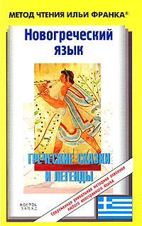 Новогреческий язык. Греческие сказки и легенды ( 978-5-17-051389-5, 978-5-9713-7673-6, 978-5-478-00579-5 )
