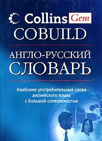 Англо-русский словарь ( 978-5-17-050959-1, 978-5-271-20074-8 )