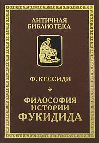 Философия истории Фукидида. Ф. Кессиди