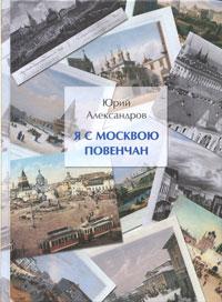 Я с Москвою повенчан