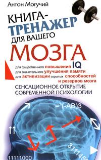 Антон Могучий Книга-тренажер для вашего мозга куплю тренажер б у в барнауле