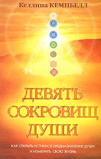 Девять сокровищ души ( 978-5-17-050132-8 )