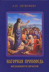 Нагорная проповедь. Возлюбите врагов. Книга 2