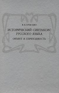 Исторический синтаксис русского языка. Объект и переходность
