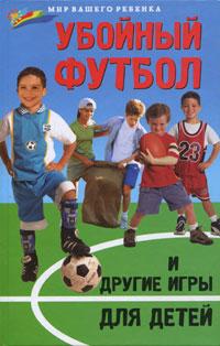 Убойный футбол и другие игры для детей