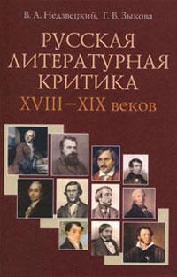 Русская литературная критика XVIII-XIX веков