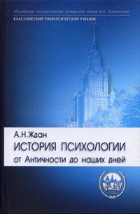 История психологии. От Античности до наших дней