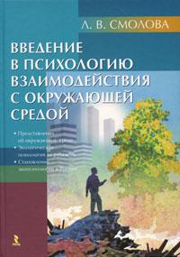 Введение в психологию взаимодействия с окружающей средой ( 5-9268-0719-0 )