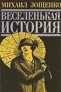 Веселенькая история12296407Книги Михаила Зощенко — это собрание трагикомических историй с обыденными, часто незатейливыми сюжетами, главный герой которых — мелкий, ничем не примечательный человек «с его пустяковыми страстями и переживаниями». Выразительный язык, едкий юмор, краткая емкая фраза, разговорность интонаций — фирменный стиль Зощенко, талантливого писателя, неподражаемого мастера юмористического бытописания.