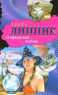Озерковская ведьма. Злата Линник