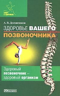 Здоровье вашего позвоночника ( 978-5-17-074324-7 )