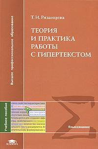 Теория и практика работы с гипертекстом12296407Данное учебное пособие знакомит студентов с лингвистической теорией и практикой составления и понимания гипертекста. В пособии описываются элементарные базы и уровни лингвистического анализа гипертекста, типология основных единиц, рассматриваются проблемы понимания гипертекста и пути их преодоления, выделяется предельная минимальная единица гипертекста, предлагаются прескриптивные модели составления и восприятия гипертекста для обучения чтению и письму в электронной среде. Для студентов филологических факультетов высших учебных заведений.