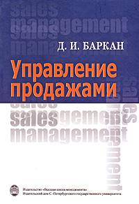 Управление продажами. Д. И. Баркан